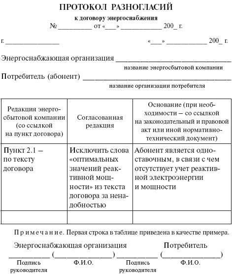 лист разногласий к договору образец - фото 7